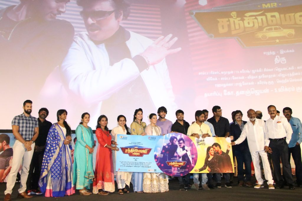 Mr. Chadramouli Audio Launch