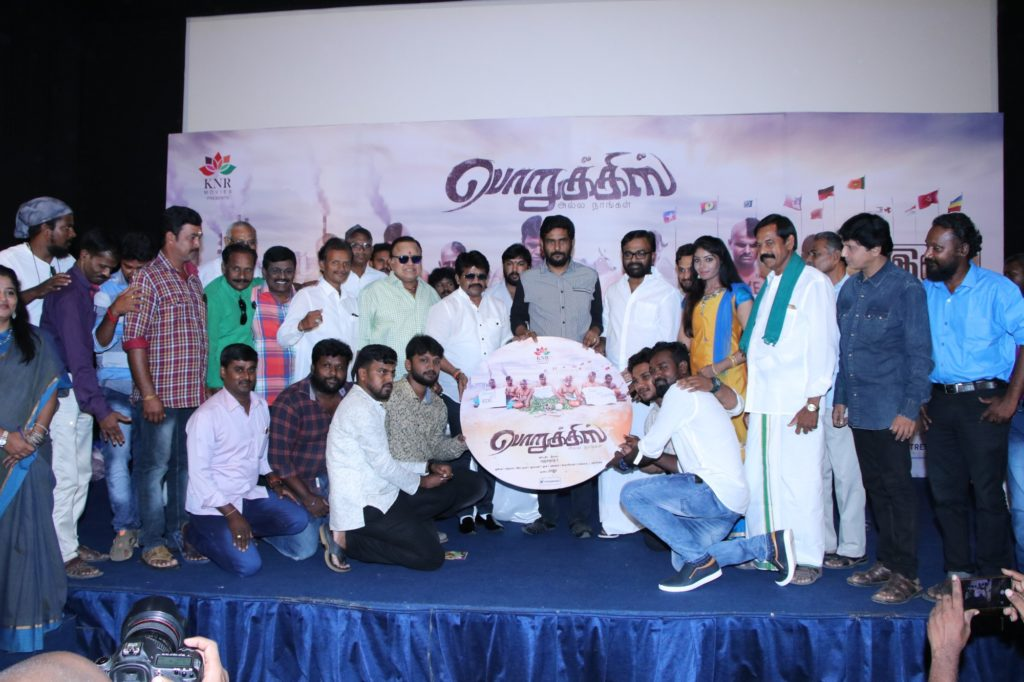 Porukkies Audio Launch