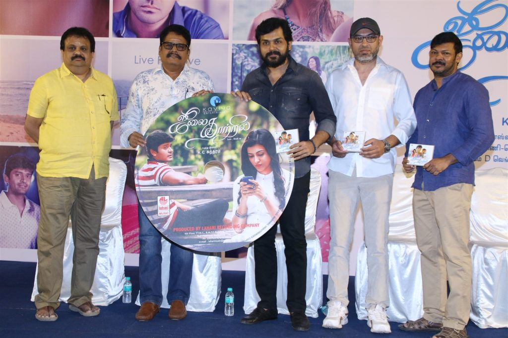 July Katril Audio Launch