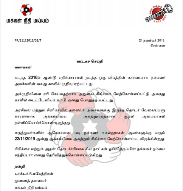Kamal Treatment News