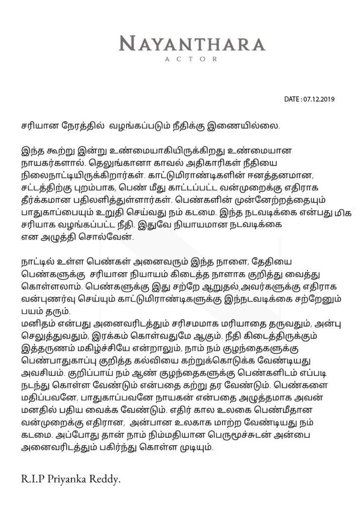 Nayanthara Statement