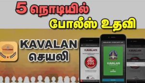 kavalan app Police