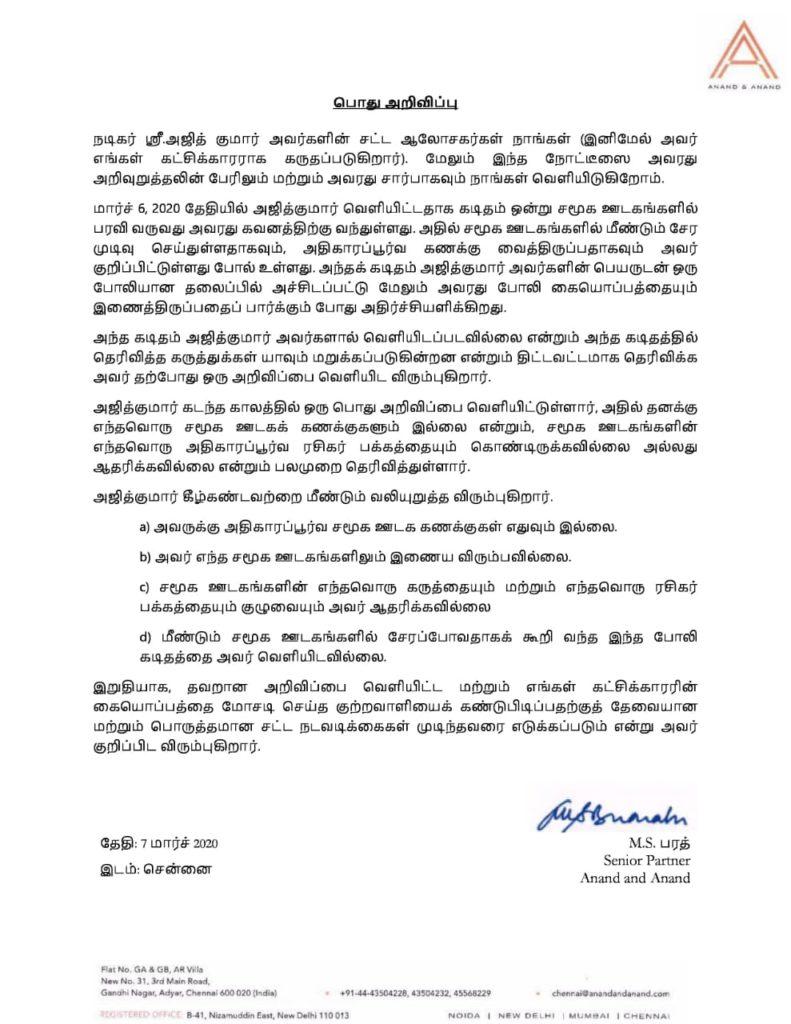 Ajith Legal Notice