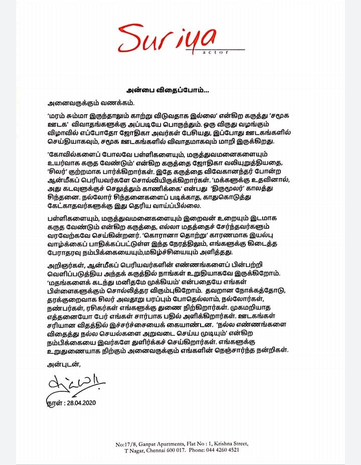 Suriya statement regarding Jyothika Speech