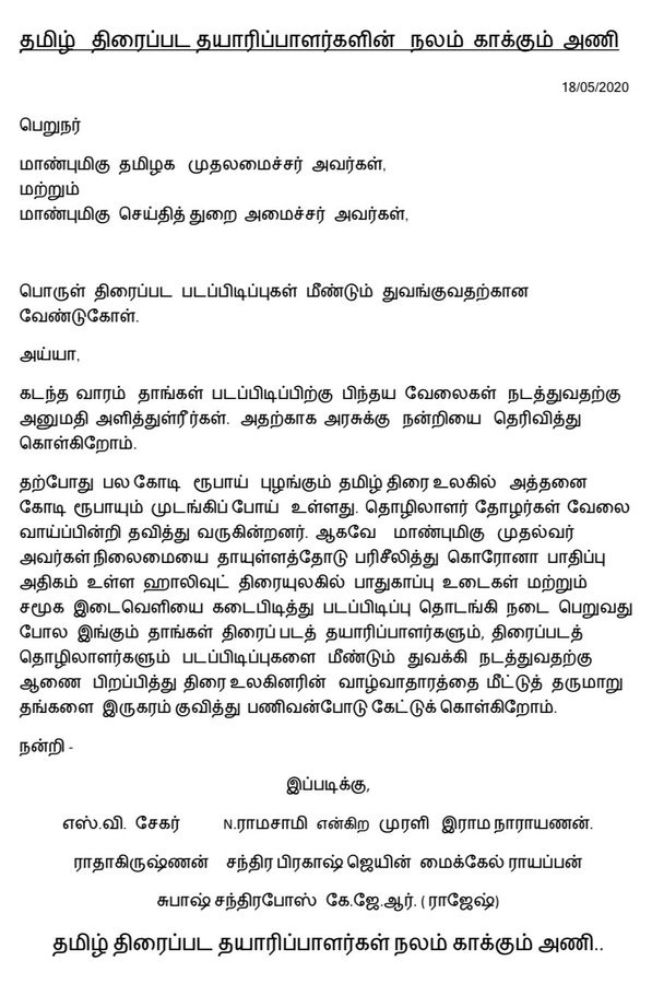 Producers appeal to Tamilnadu Government
