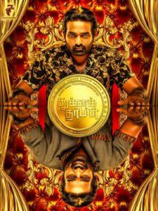 Duglak Darbar Movie News