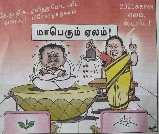 Dinamalars latest Cartoon