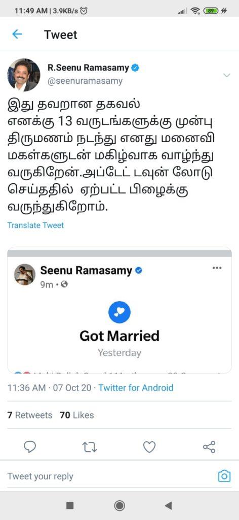 Seenu Ramasamy twitter account