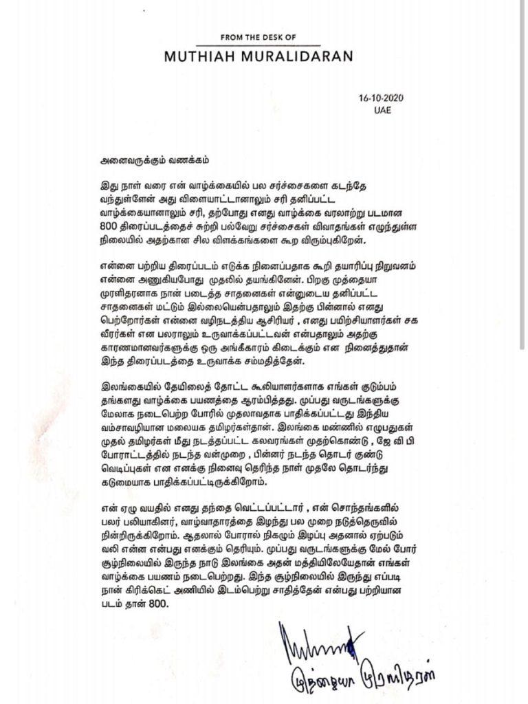 Muthiah Muralidharan statement page 1