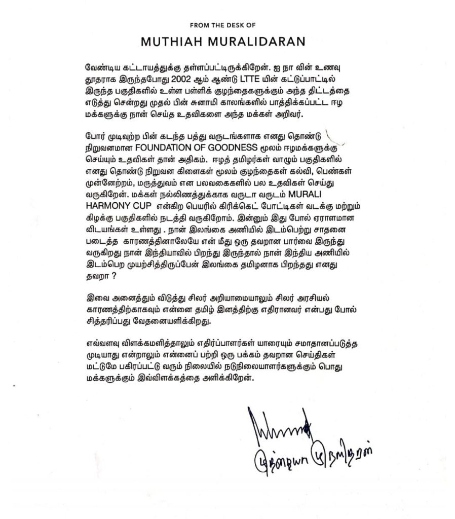 Muthiah Muralidharan statement page 3