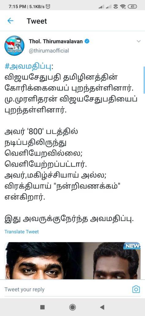 Thol Thiruma tweet